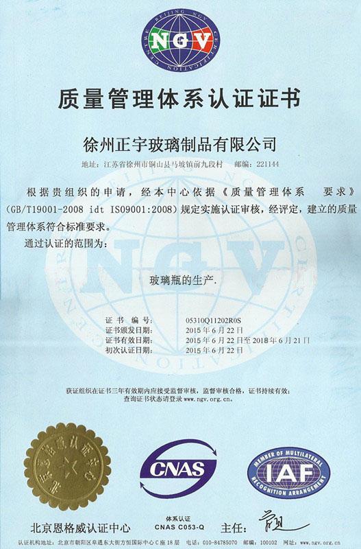 质量体系认证单位